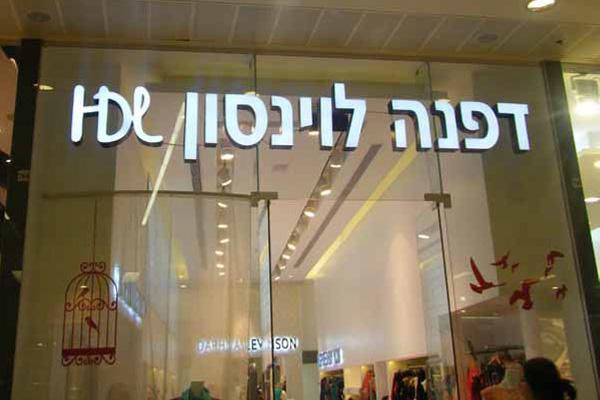 ייצור שלטים בירושלים