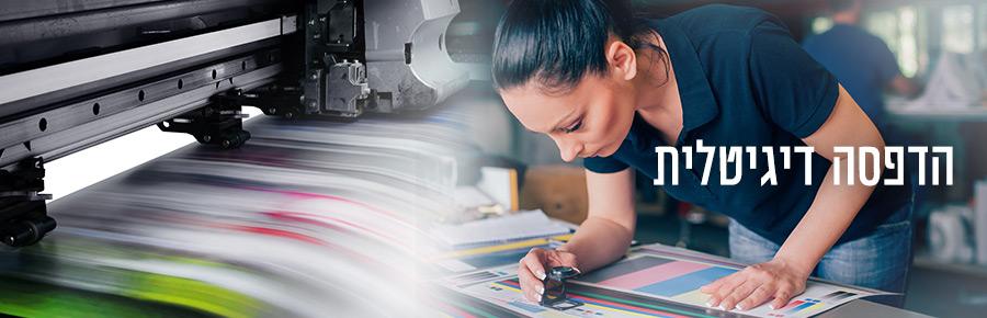 הדפסות דיגיטליות